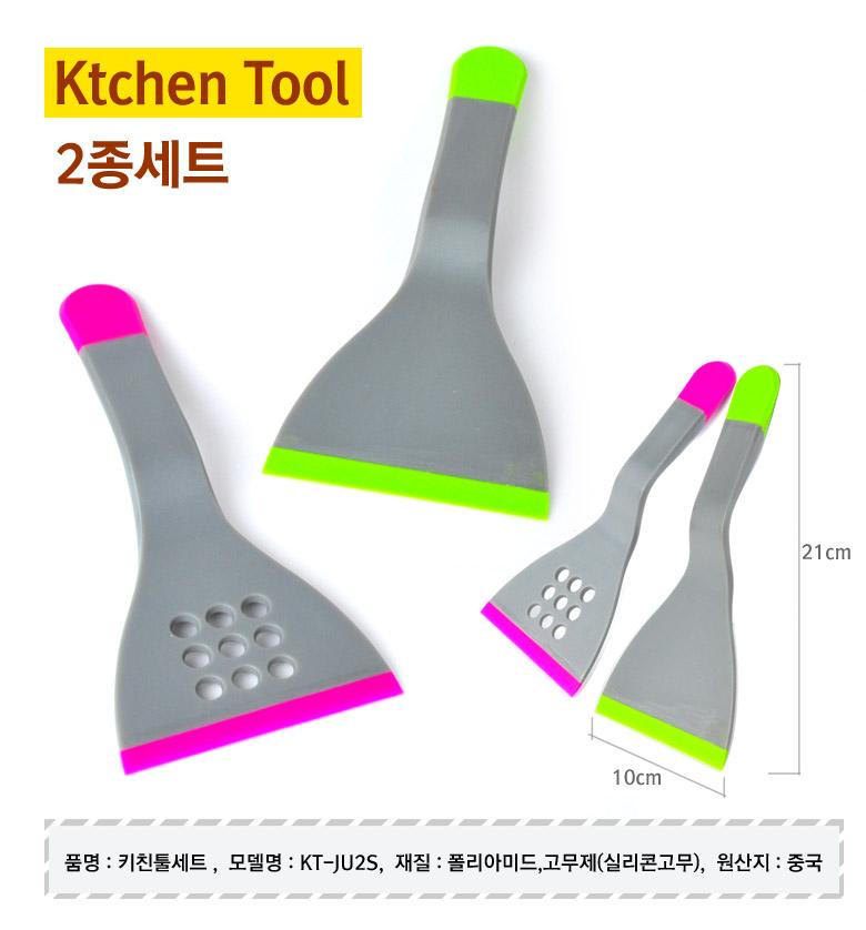 ktchentool-2.jpg
